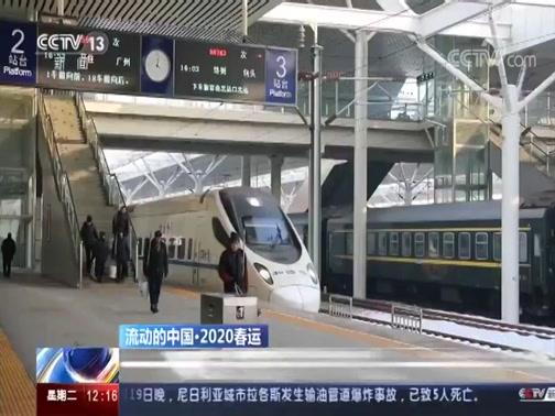 [新闻30分]流动的中国·2020春运 铁路今天预计发送旅客1210万人次