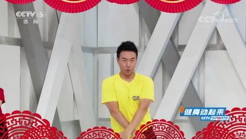 [健身动起来]王广成教练带来健身舞-中国风