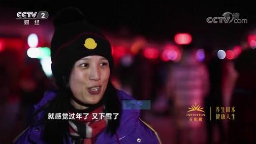 [消费主张]中国雪乡汇聚五湖四海的游客 在这里他们可以感受东北文化和过年的氛围