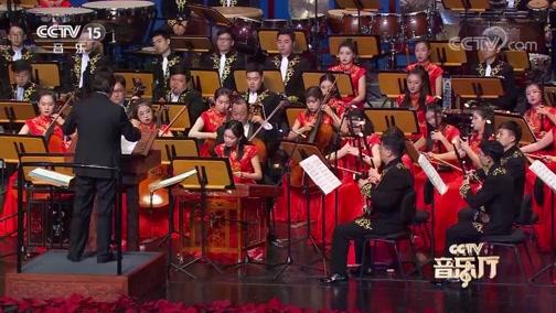 [CCTV音乐厅]《春晓》 二胡:邓建栋 指挥:李复斌 协奏:珠海民族管弦乐团