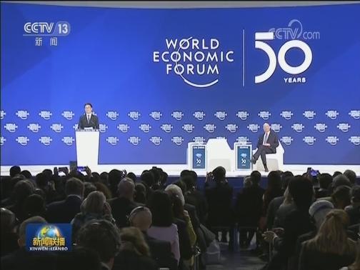 [视频]韩正出席达沃斯世界经济论坛2020年年会并致辞