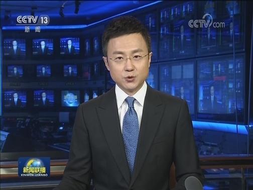 """[视频]习近平同意大利总统分别向2020""""中国意大利文化和旅游年""""开幕式致贺信"""