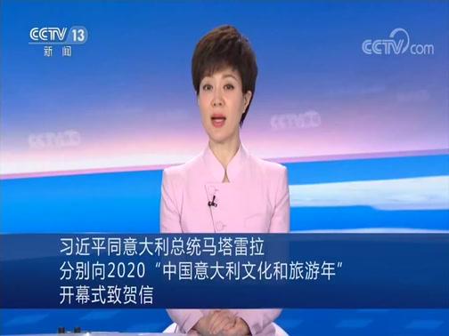 """[新闻30分]习近平同意大利总统马塔雷拉分别向2020""""中国意大利文化和旅游年""""开幕式致贺信"""