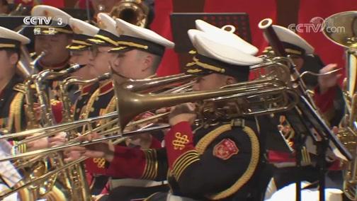 """[文化十分]""""庆祝中华人民共和国成立70周年典礼阅兵曲音乐会""""气势磅礴 原音重现"""