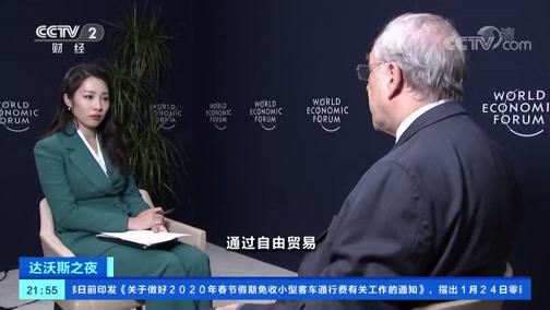 [达沃斯之夜]古里亚:贸易保护主义只会让生活更糟糕