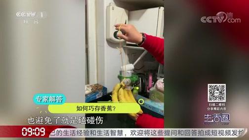 [生活圈]专家解答 香蕉为什么不能放冰箱保存?