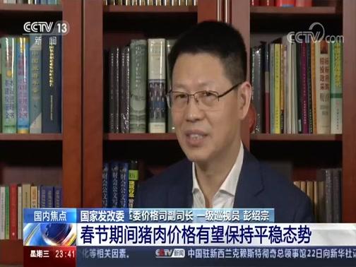 [24小时]国家发改委 春节期间猪肉价格有望保持平稳态势