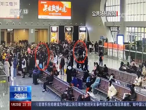 [24小时]2020年春运·路上的安全·湖南洞口 爷爷与孩子走散 民警及时发现