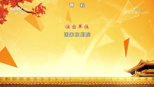 《CCTV空中剧院》 20200122 京剧《锁麟囊》 2/2