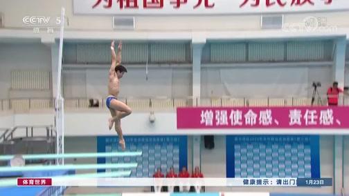 [游泳]奥运选拔赛 曹缘收获男子单人三米板冠军