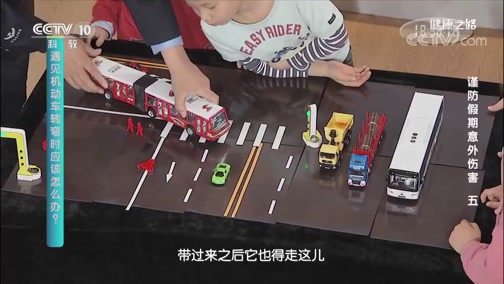 [健康之路]谨防假期意外伤害(五) 遇见机动车转弯时应该怎么办?