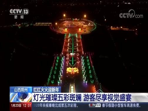 [新闻30分]花灯花市年味浓 红红火火迎新年