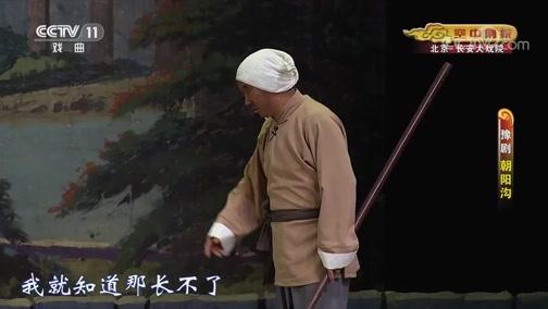 《CCTV空中剧院》 20200123 豫剧《朝阳沟》 1/2