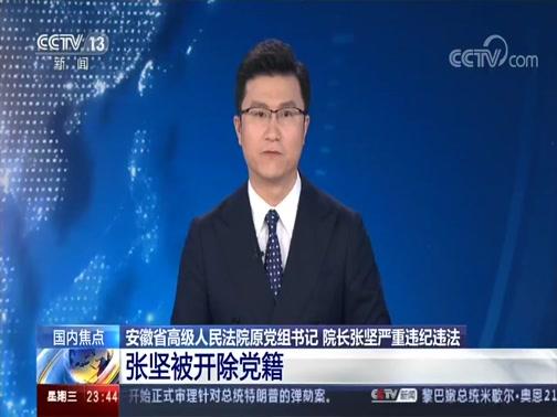 [24小时]安徽省高级人民法院原党组书记 院长张坚严重违纪违法 张坚被开除党籍