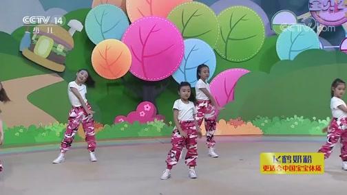 [智慧树]宝贝2+1:开场歌舞 表演者:山西夏诺文化培训基地