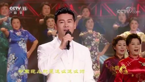 [2020合唱春晚]歌曲《最美中国范儿》 演唱:徐子崴