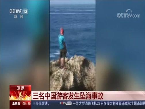 [午夜新闻]印尼 三名中国游客发生坠海事故