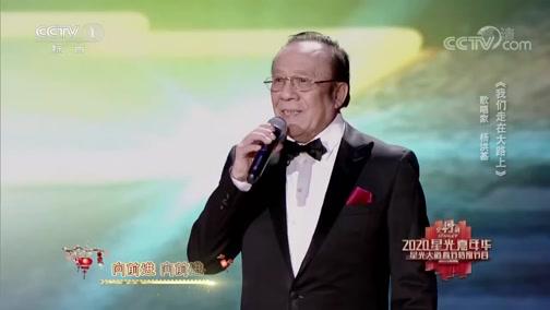 [星光大道]歌曲《我们走在大路上》 演唱:杨洪基