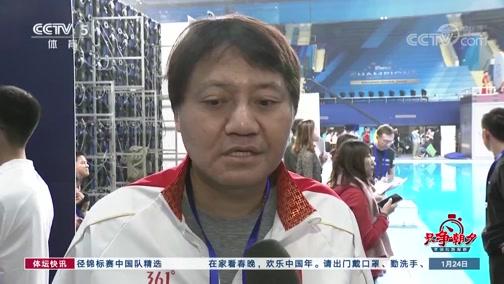 [游泳]只争朝夕 中国游泳队冬训中过年