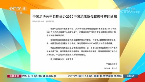 [国内足球]官宣:2020年中国超级杯延期举办