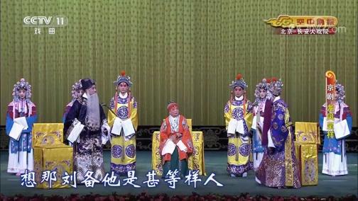 《CCTV空中剧院》 20200125 京剧《龙凤呈祥》 1/2