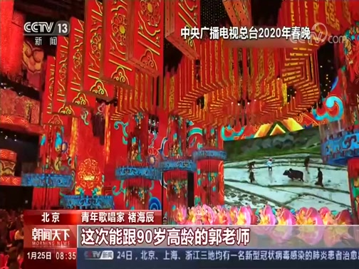 [朝闻天下]2020年春节联欢晚会·《我的祖国》 亿万中华儿女对祖国的深情述说