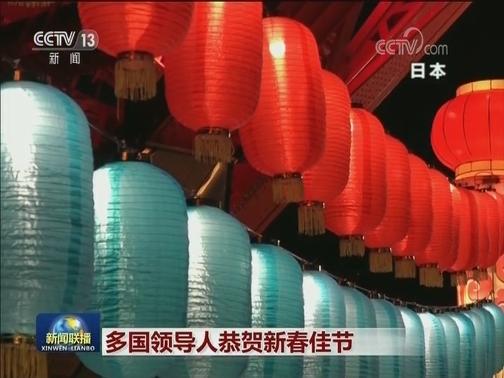 [视频]多国领导人恭贺新春佳节