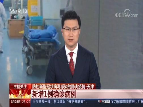 [24小时]防控新型冠状病毒感染的肺炎疫情·天津 新增1例确诊病例