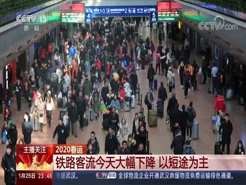 [24小时]2020春运 铁路客流今天大幅下降 以短途为主