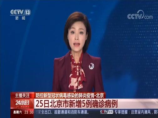 [24小时]防控新型冠状病毒感染的肺炎疫情·北京 25日北京市新增5例确诊病例