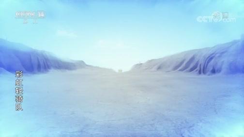 《彩虹轻骑队》 第44集 美女救乌龟