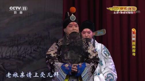 《CCTV空中剧院》 20200127 京剧《四郎探母》 2/2