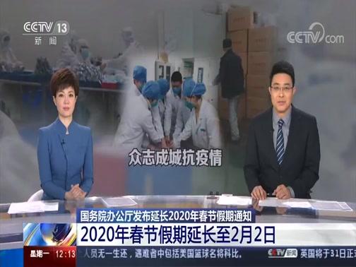 [新闻30分]国务院办公厅发布延长2020年春节假期通知 2020年春节假期延长至2月2日