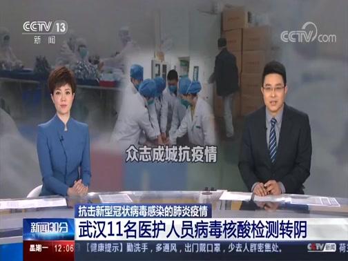 [新闻30分]抗击新型冠状病毒感染的肺炎疫情 武汉11名医护人员病毒核酸检测转阴