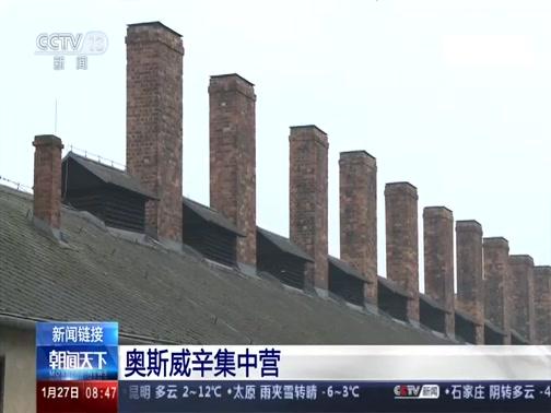 [朝闻天下]新闻链接 奥斯威辛集中营
