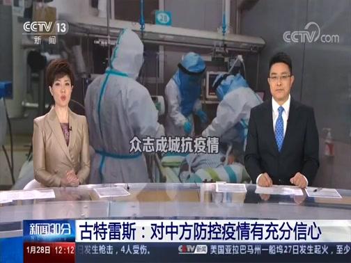 [新闻30分]古特雷斯:对中方防控疫情有充分信心