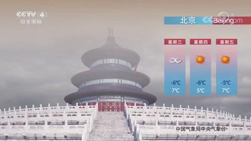 [今日环球]2020年01月29日天气预报