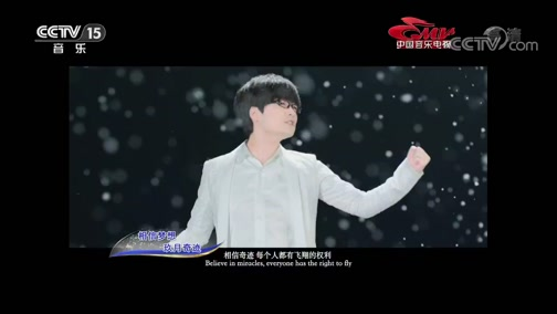 [中国音乐电视]歌曲《相信梦想》 演唱:玖月奇迹