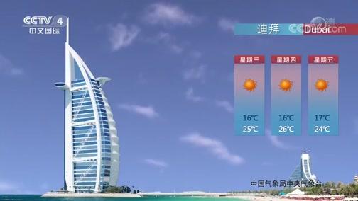 [中国新闻]2020年01月29日天气预报
