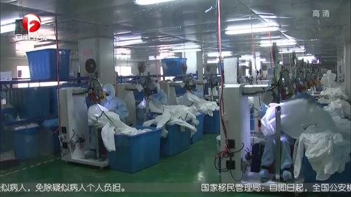 [安徽新闻联播]加快组织生产 保障防疫需求