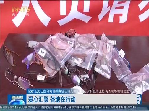 [内蒙古新闻联播]众志成城抗击疫情:爱心汇聚 各地在行动