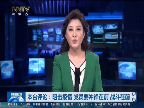 [内蒙古新闻联播]本台评论:阻击疫情 党员要冲锋在前 战斗在前