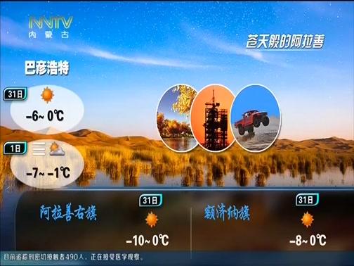 [内蒙古新闻联播]天气预报 20200130