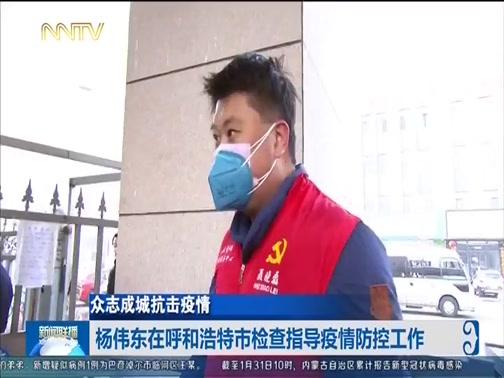 [内蒙古新闻联播]众志成城抗击疫情 杨伟东在呼和浩特市检查指导疫情防控工作