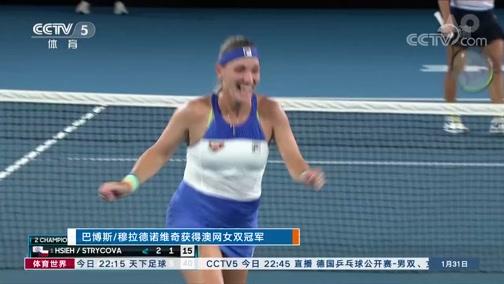 [澳网]巴博斯/穆拉德诺维奇获得澳网女双冠军
