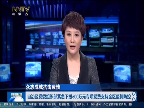 [内蒙古新闻联播]众志成城抗击疫情 自治区党委组织部紧急下拨600万元专项党费支持全区疫情防控