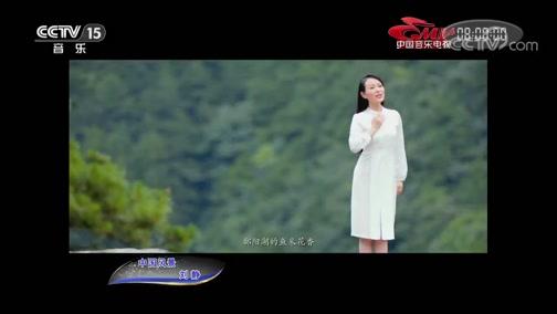 《中国音乐电视》 20200131