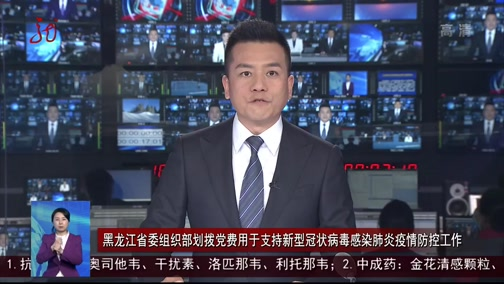 [全省新闻联播]黑龙江省委组织部划拨党费用于支持新型冠状病毒感染肺炎疫情防控工作