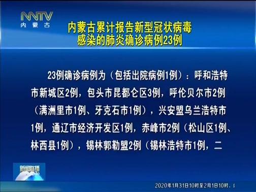 [内蒙古新闻联播]众志成城抗击疫情 内蒙古新增3例新型冠状病毒感染的肺炎患者