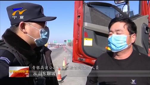 [宁夏新闻联播]党旗在防控一线高高飘扬 盐池:检查站里的临时党支部